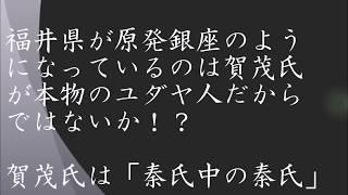 賀茂氏は「秦氏中の秦氏」で本物のユダヤ人だから原発銀座にされてしまっている!?