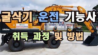 굴삭기운전기능사 취득과정/절차/방법