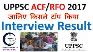 UPPSC ACF / RFO 2017 Final Interview Result | UttarPradesh PCS ACF RFO Recruitment 2017 Final Result
