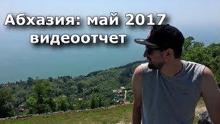 видео Отдых в Абхазии с детьми: куда поехать и что посмотреть