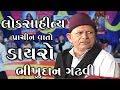 Lok Sahitya - Gujarati Dayro - Bhikhudan Gadhavi. - GujaratiMoj. Mp3