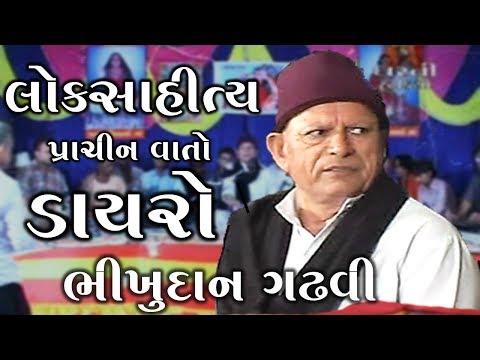 Lok Sahitya - Gujarati Dayro - Bhikhudan Gadhavi.