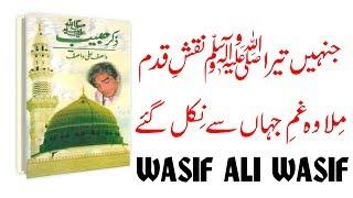 Hazrat Wasif Ali Wasif Reh.Naat Sharif.