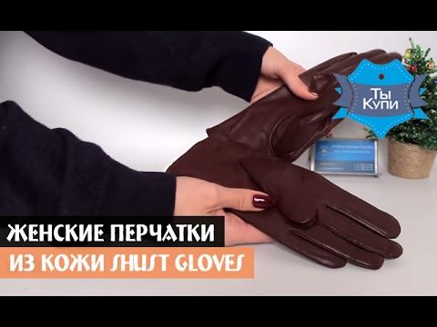 Коричневые женские кожаные перчатки Shust Gloves купить в Украине. Обзор
