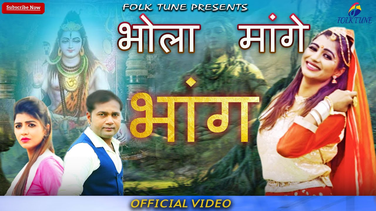 #SONIKA SINGH - #NEW HARYANVI BHOLE SONG 2019 #LATEST HARYANVI BHOLA SONG  #SONU SHARMA & TR MUSIC