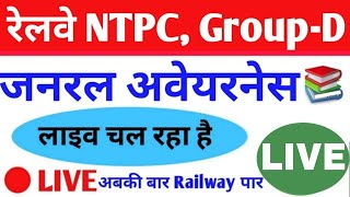 #LIVE #General_Awareness #LIVE for Railway NTPC, Group D, SSC Exam #Daily_Class