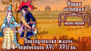 Повседневная жизнь европейцев XVI - XVII вв. (рус.) Новая история.