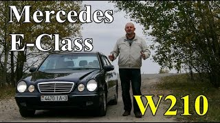 "Мерседес Е-Класс/Mercedes E-Class W210 ""КАК ПОЖИВАЕТ ""ЛУПАТЫЙ"" В НАШИ ДНИ"", Видео обзор, тест-драйв."
