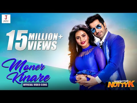 Moner Kinare | Inspector NottyK | Jeet | Nusraat Faria | Ashok Pati | Savvy | Raj Barman |