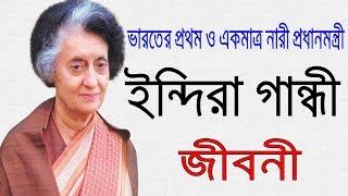 ভারতের প্রথম নারী প্রধানমন্ত্রী ইন্দিরা গান্ধীর জীবনী | Biography Of Indira Gandhi In Bangla.