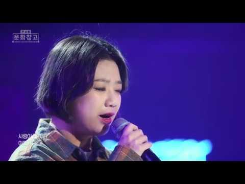 KBS 콘서트 문화창고 20회 안예은 - 상사화
