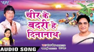 Download Hindi Video Songs - झुमका झुलनिया बेचीं के - Cheer Ke Badri He Dinanath | Sanjay Chhaila | Bhojpuri Chhath Geet