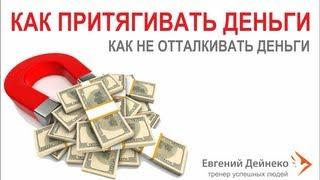 Как притягивать деньги. Как не отталкивать деньги