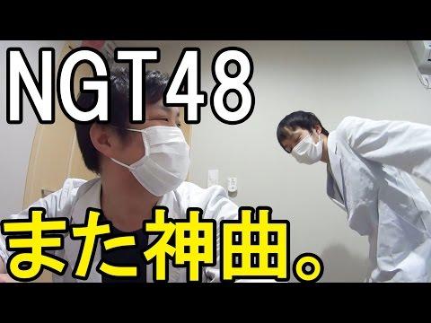 【NGT48】また神曲じゃね?【みどりと森の運動公園】
