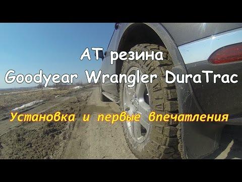 АТ резина Goodyear Wrangler DuraTrac/Внедорожные шины для Фольксваген Туарег/Грязевая резина