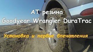 видео Шины на УАЗ: выбор, описание, характеристики