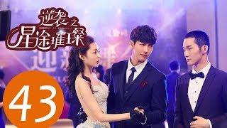 Gambar cover ENG SUB《逆袭之星途璀璨 Stairway to Stardom》EP43——主演:宋轶,种丹妮,彦希,韩雪