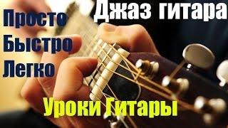 Урок A-1. Джаз гитара, урок гитары.