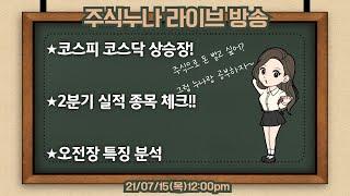 21/07/15(목)주식누나 주식라이브방송 주식동기부여…