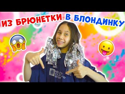 Крашу ВОЛОСЫ в 12 Лет в БЛОНДИНКУ/ История Моей ПОКРАСКИ