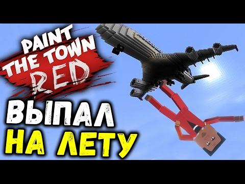 Paint the Town Red - РАЗБОРКА В САМОЛЕТЕ (угарные уровни симулятор драки) #31