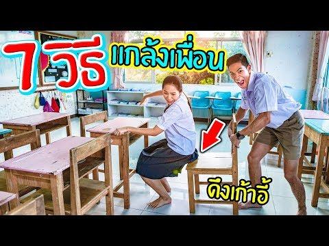 ฟ้องครูแน่!!! 7 วิธี แกล้งเพื่อน ในห้องเรียน!!! เปิดเทอมวันแรก | พี่เฟิร์น 108Life