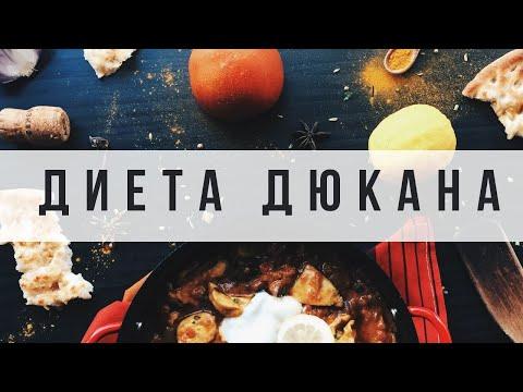 Меню Дюкана — рецепты с фото на каждый день