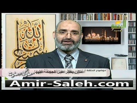 أماكن يحظر عمل الحجامة عليها | الدكتور أمير صالح | معلومة غير معلومة