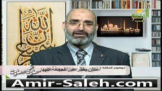 أماكن يحظر عمل الحجامة عليها | الدكتور أمير صالح