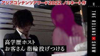 【激怒で退店】元A○男優ホストにお客さんが指輪投げつける