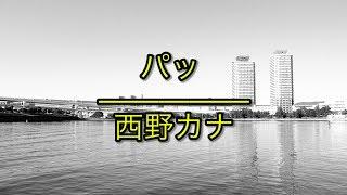 訂閱 「Learn Japanese by music/聽音樂學日文」每週看新片學日文 Subsc...