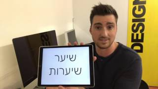 Apprendre l'hébreu, le visage - débuter avec