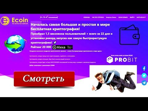 Ecoinofficial.org - РАЗДАЧА МОНЕТ. Криптовалюта бесплатно. БИРЖА - Probit Exchange.