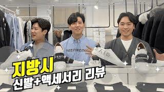 드디어!  지방시 스니커즈 3종 리뷰!!(feat:가죽…