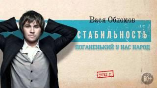 Вася Обломов - Стабильность (2012) Весь альбом