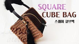 스퀘어 큐브백 (Square cube bag) 정사각형…