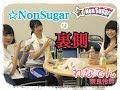 『れなてんが☆NonSugarの裏側激撮!/ 奈良怜那(☆NonSugar)』|mysta YouTube