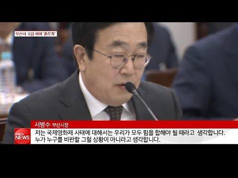 [부산시 국정감사] 여야 공방 확산