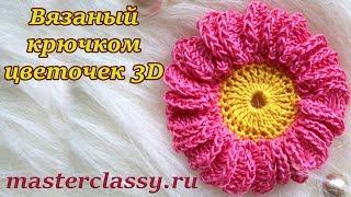 3D crosheted flower tutorial. Вязаный крючком цветочек 3D: пошаговый видео урок