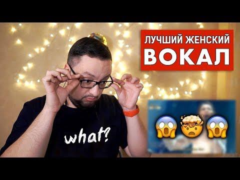 ЛУЧШИЙ ЖЕНСКИЙ ВОКАЛ | TOP BEST FEMALE LIVE VOCALS