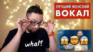 Download ЛУЧШИЙ ЖЕНСКИЙ ВОКАЛ | TOP BEST FEMALE LIVE VOCALS Mp3 and Videos