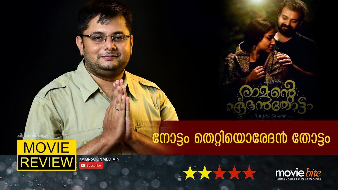 Ramante Edanthottam Malayalam Movie Review by Haree | Chithravishesham.com