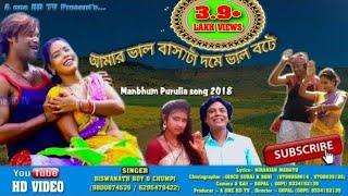 আমার ভাল বাসাটা দমে ভাল বটে SUPAR HIT BANGLA 2018 || SINGER BISWANATH HIT SONG