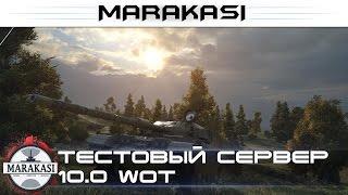 World of Tanks �������� ������ 10.0, ����, ���� �18, Centurion Action X,����� ����� � ������