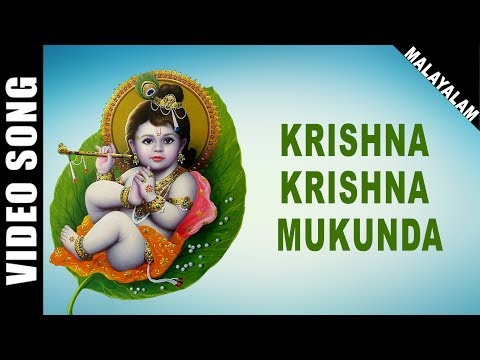 Krishna Krishna Mukunda | Krishnan | Guruvayoorappan | Malayalam | Devotional Song | HD Temple Video