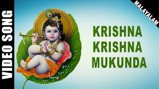 Krishna Krishna Mukunda   Krishnan   Guruvayoorappan   Malayalam   Devotional Song   HD Temple Video