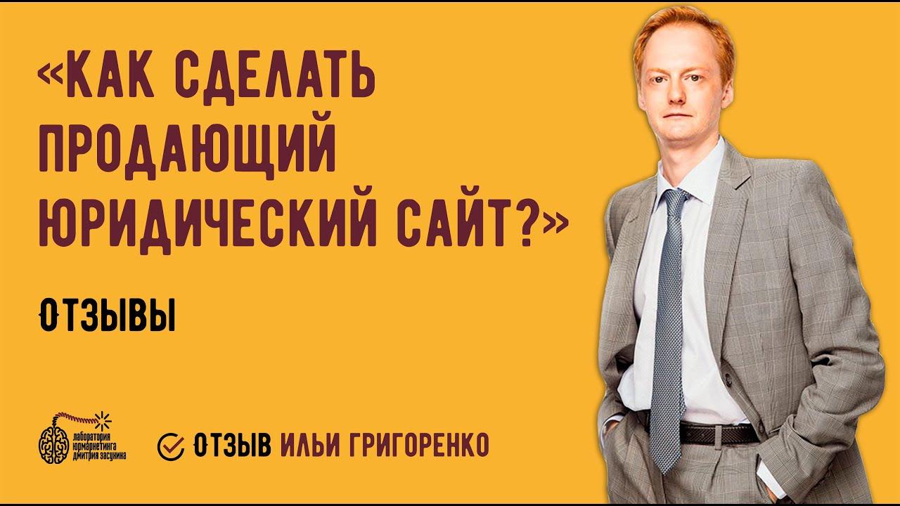 Как сделать продающий сайт для адвоката сколько стоит сделать сайт в оренбурге