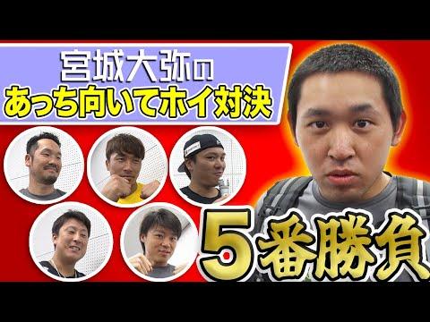 プレゼントをかけて『あっち向いてホイ!』宮城の5番勝負!