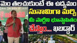 We Farmers Became A Tsunami to Overwhelm YCP Govt | Amaravati Public About AP 3 Capitals Issue