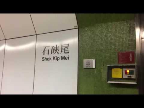 MTR KTL C-Train entering and leaving Shek Kip Mei Station